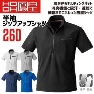 murakami-260-takuhai安価で且つグッドなデザイン性が魅力的、そんなジップアップシャ...