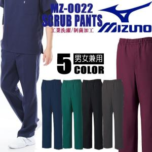 unite  MIZUNO ミズノスクラブパンツ(男女兼用) MZ-0022 制電 制菌 医療用 白衣|darumashouten