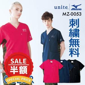 〈現品限り〉unite  MIZUNO ミズノ 迷彩柄 脇切り替えスクラブ(男女兼用) MZ-0053 医療用 白衣 レディース メンズ|darumashouten