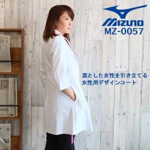 unite  MIZUNO ミズノ チェスターコート風 7分袖ドクターコート(女性用) MZ-00057 医療用 白衣 darumashouten