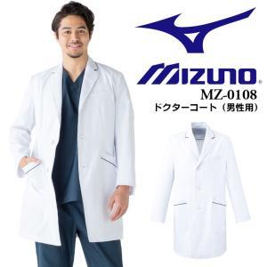unite MIZUNO ミズノ チェスターコート風 パイピング入り ドクターコート(男性用) MZ-00108 メンズ|darumashouten