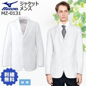 MIZUNO ミズノ ジャケット MZ-0131  メンズ 医師 医療用 白衣 ドクター 制菌 男性用 チトセ|darumashouten