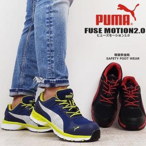安全靴 PUMA プーマ 安全スニーカー ヒューズモーション2.0 Fusemotion 64.22...