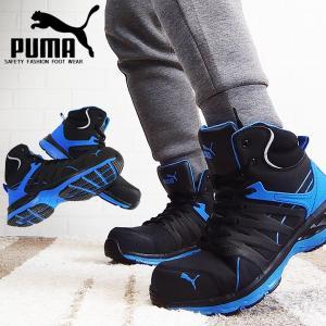 プーマ 安全靴 衝撃吸収 ミッドカット ヴェロシティ2.0 紐タイプ PUMA VELOCITY ス...