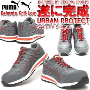 【即日発送】PUMA プーマ 安全靴 Xelerate Knit Low エクセレレイト・ニット・ロー  ローカット おしゃれ 安全スニーカー セーフティースニーカー