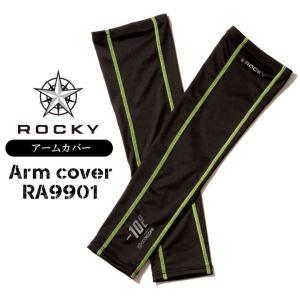 アームカバー RA9901 ロッキー ROCKY ストレッチ クールコア 接触冷感 ユニセックス 男女兼用 メンズ レディース darumashouten