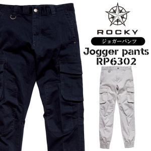 女性用ジョガーパンツ RP6302 ロッキー ROCKY ズボン 作業着 作業服 ストレッチ レディース|darumashouten