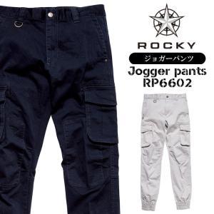 ジョガーパンツ  RP6602 ロッキー ROCKY 作業着 作業服 ユニセックス ストレッチ ズボン 男女兼用 メンズ レディース|darumashouten