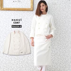 コート RA6504-8 HAKUI セブンユニフォーム 白衣 コックコート 長袖 メンズ レディー...