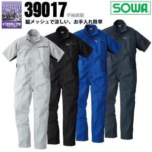 SOWA 桑和 39017 脇メッシュで涼しい 半袖つなぎ ...