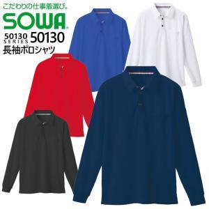 SOWA 桑和 50130 長袖ポロシャツ【S-3L】ストレッチ 消臭 吸汗 速乾|darumashouten