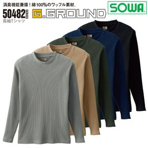 SOWA 桑和 50482 長袖Tシャツ 綿100%ワッフル素材 ストレッチ 消臭機能 ユニフォーム darumashouten