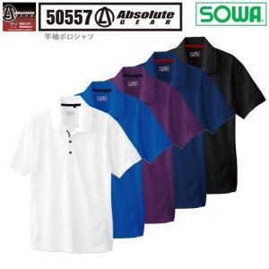 SOWA 桑和 50557 半袖ポロシャツ ストレッチ 吸汗速乾 消臭テープ付き ユニフォーム|darumashouten