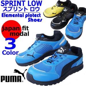 PUMA プーマ 安全靴 スプリント・ロー Sprint Low スニーカータイプ ローカット 紐タ...
