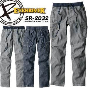 イーブンリバー EVENRIVER イージーライトカーゴパンツ SR-2032 イージーパンツ 春夏作業服 作業着|darumashouten