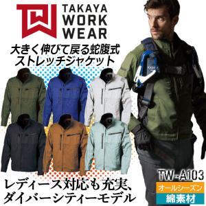 EXジャケット TW-A103 タカヤ商事 長袖 帯電防止 ストレッチ 日本製素材 タカヤワークウェア レディース メンズ 作業服 作業着 SS-3L|darumashouten
