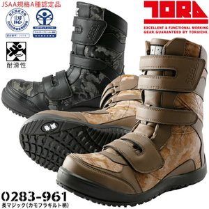 寅壱 安全靴 長マジック カモフラキルト柄 ブーツ 半長靴 0283-961 マジックテープ JSAA規格A種|darumashouten