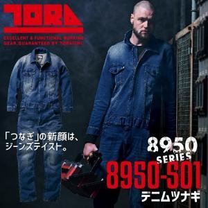 寅壱 デニムつなぎ  8950-501 ストレッチ  ジーンズ 長袖 トライチ 8950シリーズ 作...