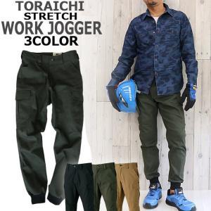 寅壱 ジョガーパンツ 9332-235 オールシーズン素材 短めの股下で裾リブニット仕様。 軽快に作...