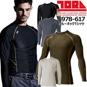 寅壱 クルーネックTシャツ 5978-617  プロ仕様を実感する ほどよい着圧と吸汗性。 春夏のワ...