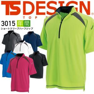 TS-DESIGN 3015  ●機動性と快適性に優れた素材を使用した商品デス。 独自の涼感性吸汗速...