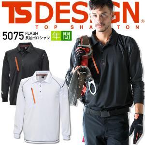 TS-DESIGN 藤和 長袖ポロシャツ 5075 反射機能 男女兼用【送料無料】【即日発送】|darumashouten