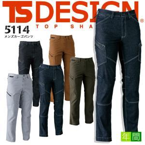 TS-DESIGN 藤和 チノクロス ワークパンツ 5114 綿100%  カーゴパンツ 作業服 作...