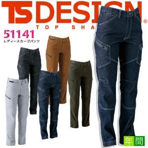 レディース カーゴパンツ TS-DESIGN 藤和 チノクロス ワークパンツ 51141 女性用作業服 作業着|darumashouten
