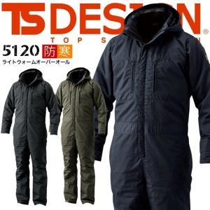 TS-DESIGN ライトウォームオーバーオール 防寒つなぎ 5120 撥水 保温 藤和 防寒服 防寒着 作業服 作業着|darumashouten