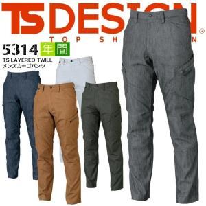 カーゴパンツ TS-DESIGN 5314 TS レイヤードツイル メンズ 軽量 ストレッチ 形状安定 日本製 作業服 作業着 ズボン 藤和|darumashouten