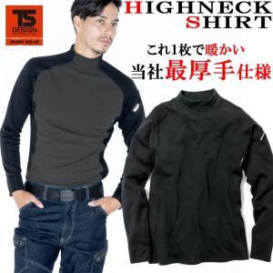 【送料無料】TS-DESIGN ハイネックロングスリーブシャツ 84252 保温性 インナーシャツ インナーウェア 消臭機能 最厚手 ストレッチ 作業服 作業着  【SS-3L】 darumashouten