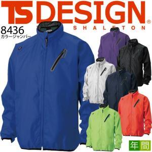 TS-DESIGN 8436   ジップアップのNEWMODELです。 リップストップポリエステル1...