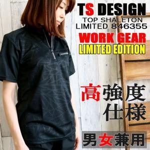 [数量限定]ハーフジップ 半袖シャツ ワークニットロングシャツ TS-DESIGN 藤和 846355 ジップアップシャツ【春夏】【送料無料】【即日発送】|darumashouten
