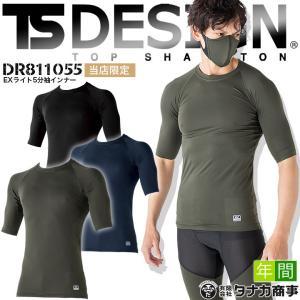 インナーシャツ メンズ 5分袖 D-3 当社限定品 TS-DESIGN DR811055 アンダーシ...