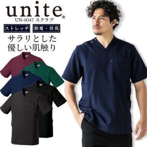 unite メンズ スクラブ ストレッチ 制電 消臭 両脇二段ポケット 男性用 UN-0047  医療用 白衣|darumashouten