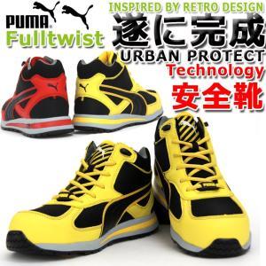 【送料無料】プーマ PUMA ハイカット 安全靴 Fulltwist スニーカー 安全靴 作業用安全...