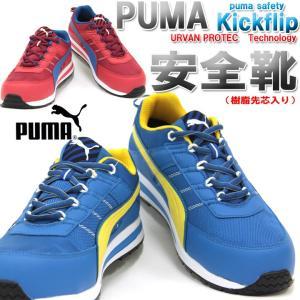 PUMA 安全靴 Kickflip キックフリップ プーマ ローカット 安全スニーカー セーフティー...