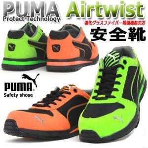 PUMA 安全靴 Airtwist プーマ ローカット 安全スニーカー セーフティースニーカー【送料...