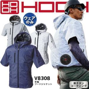 快適ウェア 半袖フードジャケット V8308 空調服 半袖フード付きジャケットの快適ウェア。  素材...