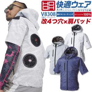 カスタム空調服 快適ウェア 半袖フードジャケット 4つ穴 肩パッド v8308 半袖フードジャケット...