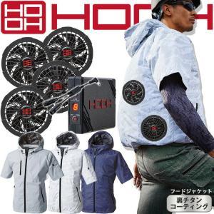 空調服セット カスタム 4ファン クワッドファン専用 快適ウェア 半袖フードジャケット v8308 ...