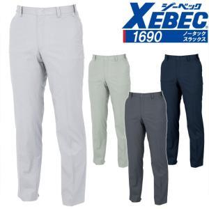 スラックス ジーベック 1690 通気性抜群 帯電防止 軽量 ノータック パンツ ズボン 作業服 作業着 春夏 ユニフォーム 105-120 1694シリーズ XEBEC|darumashouten