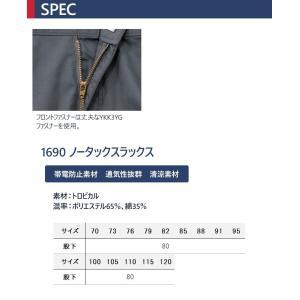 スラックス ジーベック 1690 通気性抜群 帯電防止 軽量 ノータック パンツ ズボン 作業服 作業着 春夏 ユニフォーム 105-120 1694シリーズ XEBEC|darumashouten|04
