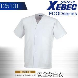 白衣 ジーベック ユニフォーム 食品工場 半袖上衣(衿ナシ)作業着 作業服 XEBEC|darumashouten