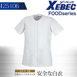白衣 ジーベック ユニフォーム 食品工場 レディース半袖上衣(衿ナシ)作業着 作業服 XEBEC|darumashouten