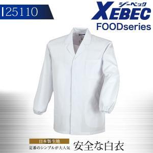 白衣 ジーベック ユニフォーム 食品工場 長袖上衣(衿付)作業着 作業服 XEBEC|darumashouten