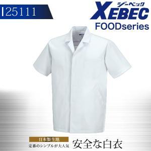 白衣 ジーベック ユニフォーム 食品工場 半袖上衣(衿付)作業着 作業服 XEBEC|darumashouten