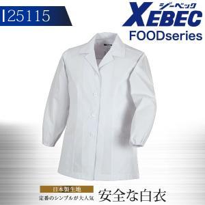 白衣 ジーベック ユニフォーム 食品工場 レディース長袖上衣(衿付)作業着 作業服 XEBEC|darumashouten