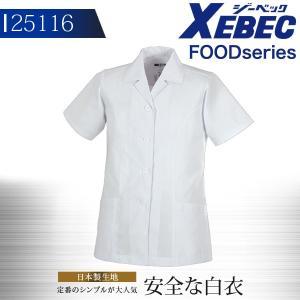 白衣 ジーベック ユニフォーム 食品工場 レディース半袖上衣(衿付)作業着 作業服 XEBEC|darumashouten