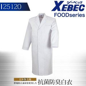 白衣 ジーベック ユニフォーム 食品工場 実験衣(男子用)メンズ 作業着 作業服 XEBEC|darumashouten